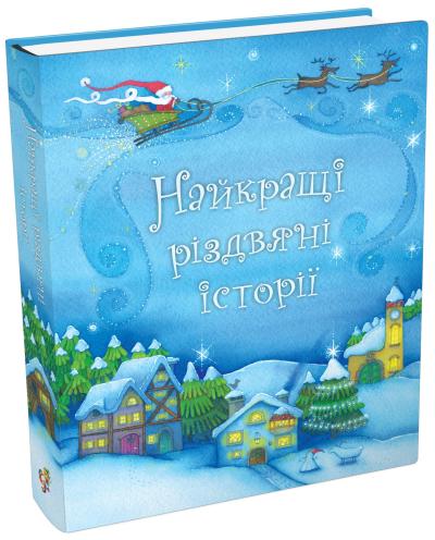Книга Найкращі різдвяні історії