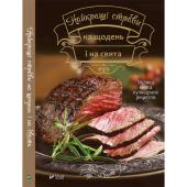 Найкращі страви на щодень і на свята - фото обкладинки книги