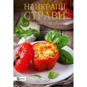 Найкращі страви на щодень і на свята. Велика книга кулінарних рецептів - фото обкладинки книги