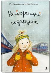 Найкращий подарунок - фото обкладинки книги