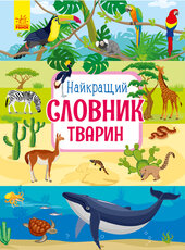 Найкращий словник тварин - фото обкладинки книги
