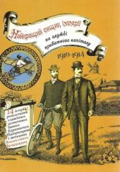 Найкращий сищик імперії на службі приватного капіталу - фото обкладинки книги