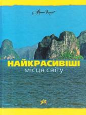 Найкрасивіші місця світу - фото обкладинки книги