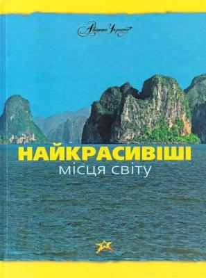 Книга Найкрасивіші місця світу