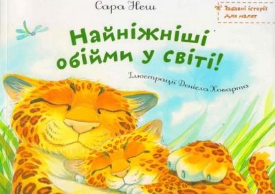 Книга Найніжніші обійми у світі