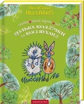 Найновіші пригоди їжачка Колька Колючки та зайчика Косі Вуханя - фото обкладинки книги