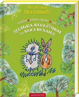 Найновіші пригоди їжачка Колька Колючки та зайчика Косі Вуханя - фото книги