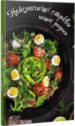 Найсмачніші страви нашої родиниї. Книга для запису кулінарних рецептів - фото обкладинки книги