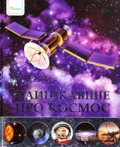 Найцiкавiше про космос - фото обкладинки книги