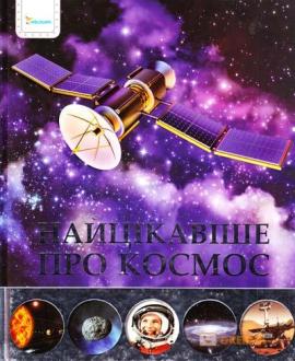 Найцiкавiше про космос - фото книги