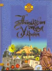 Найцікавіші місця України - фото обкладинки книги