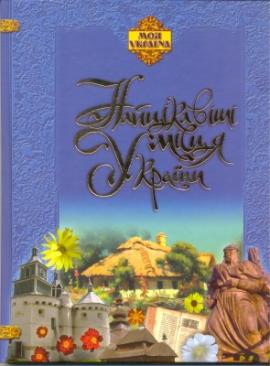 Найцікавіші місця України - фото книги
