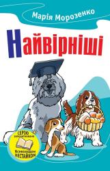Найвірніші. Історії про собак - фото обкладинки книги