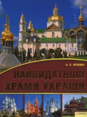 Найвидатніші храми України - фото обкладинки книги