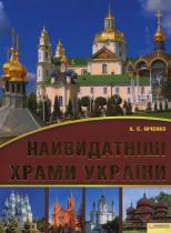Книга Найвидатніші храми України
