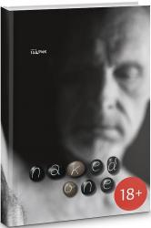 Naked One - фото обкладинки книги