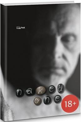 Naked One - фото книги