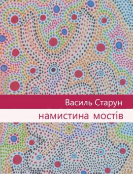 Книга Намистина мостів