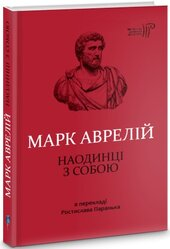 Книга Наодинці з собою