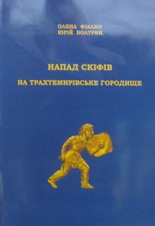 Книга Напад скіфів на Трахтемирівське городище