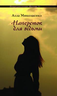 Книга Наперсток для відьми