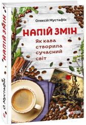 Напій змін. Як кава створила сучасний світ - фото обкладинки книги