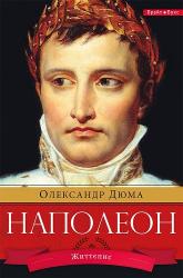 Наполеон - фото обкладинки книги