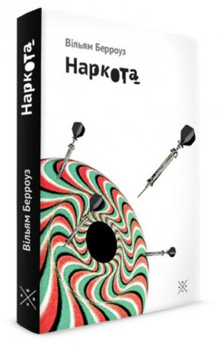 Книга Наркота