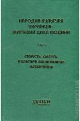 Народна культура українців: життєвий цикл людини Т.5 - фото обкладинки книги