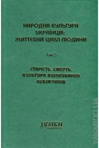 Народна культура українців: життєвий цикл людини Т.5 - фото книги