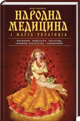 Народна медицина і магія українців - фото обкладинки книги