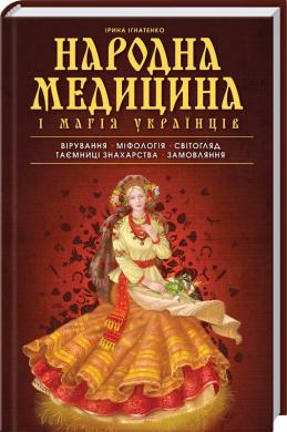 Народна медицина і магія українців - фото книги