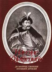 Народне мистецтво: до 360-річчя утворення козацької держави - фото обкладинки книги