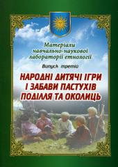 Народні дитячі ігри і забави пастухів Поділля та околиць - фото обкладинки книги