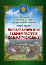 Книга Народні дитячі ігри і забави пастухів Поділля та околиць