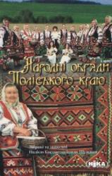Народні обряди Поліського краю - фото обкладинки книги