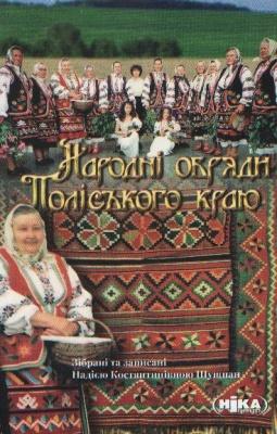 Книга Народні обряди Поліського краю