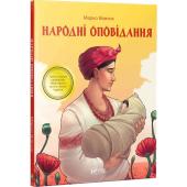 Народні оповідання - фото обкладинки книги