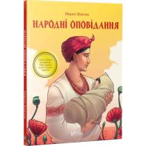 Книга Народні оповідання