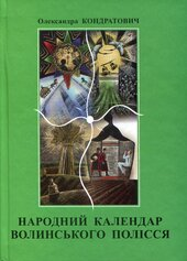 Народний календар Волинського Полісся - фото обкладинки книги