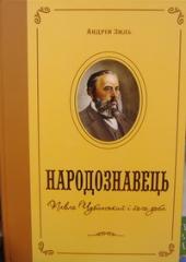 Народознавець. Павло Чубинський і його доба - фото обкладинки книги
