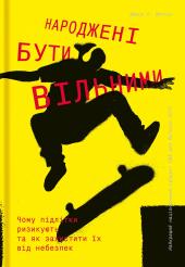 Народжені бути вільними - фото обкладинки книги