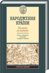 Народження країни - фото обкладинки книги