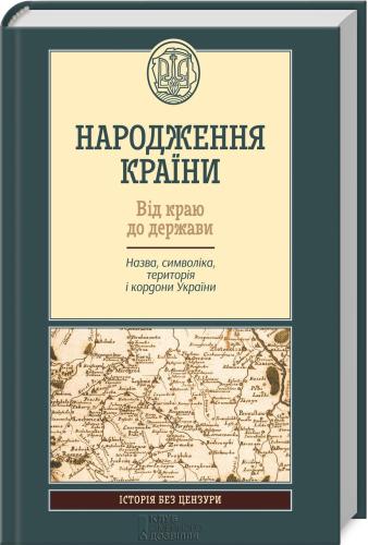 Книга Народження країни