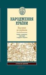 Народження країни. Від краю до держави. Назва, символіка, територія і кордони України - фото обкладинки книги