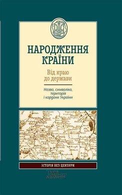 Народження країни. Від краю до держави. Назва, символіка, територія і кордони України - фото книги
