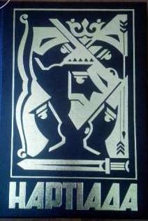 Нартіада: Героям слава - фото книги