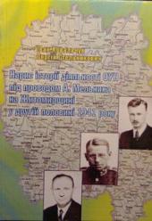 Нарис історії діяльності ОУН під проводом А. Мельника на Житомирщині у другій пол - фото обкладинки книги