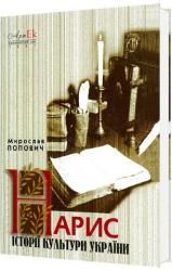 Нарис історії культури України - фото обкладинки книги