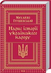 Нарис історії українського народу - фото обкладинки книги